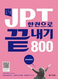 JPT 한권으로 끝내기 800(2010)(CD1장포함)