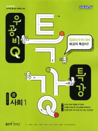 사회 중1 특강(2011)