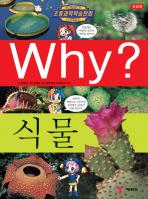 Why 식물(개정판)(초등과학학습만화 5)