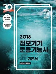 정보기기운용기능사 실기 기본서(2018)(이기적 in)