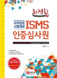 ISMS 인증심사원(최적합)