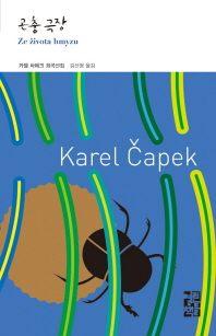 곤충 극장(열린책들 세계문학 204)(양장본 HardCover)