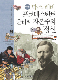 막스베버 프로테스탄트 윤리와 자본주의 정신(만화)(서울대선정 인문고전 50선 25)