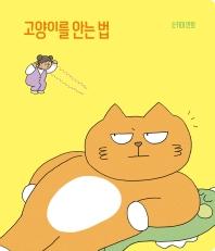 고양이를 안는 법(슷카이 만화)(양장본 HardCover)