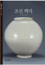조선백자(빛깔있는 책들 104)