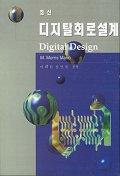 디지탈회로설계 제2판(최신)