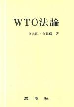 WTO 법론(양장본 HardCover)