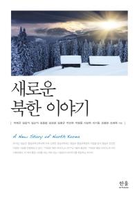 새로운 북한 이야기(한울아카데미 2004)(양장본 HardCover)