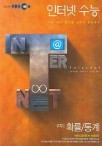 수학 1(2007)(EBS 인터넷 수능)