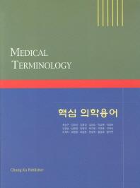의학용어(핵심)