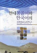 현대 몽골어와 한국어의 문법비교연구 -새책수준-
