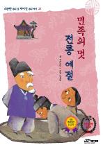 민족의 멋 전통예절 ///MM3