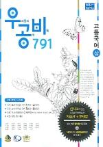고등 국어(상)(우리들의 공부 비법 791)