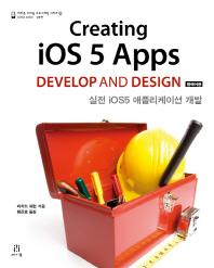 Creating iOS 5 Apps Develop and Design(한국어판)(에이콘 모바일 프로그래밍 시리즈 39)