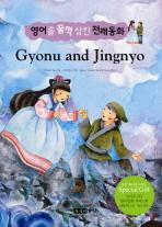 GYONU AND JINGNYO(견우와 직녀)(CD1장포함)(영어를 꿀꺽 삼킨 전래동화 6)