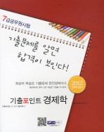 경제학(기출포인트)(7급공무원시험)(2012)