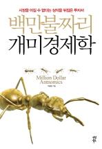 백만불짜리 개미경제학  /344