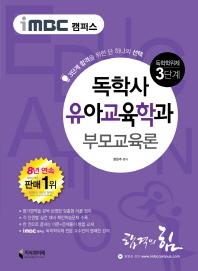 부모교육론(독학학위제 독학사 유아교육학과 3단계)(iMBC 캠퍼스)