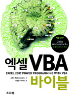 엑셀 VBA 바이블