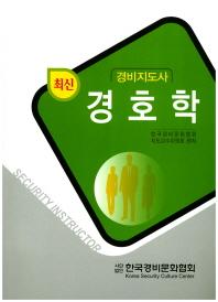 경호학(경비지도사)(최신)(6판)