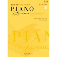 성인을 위한 피아노 어드벤처. 3(개정판)
