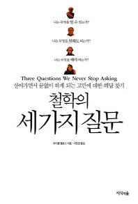 철학의 세 가지 질문