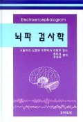 뇌파 검사학
