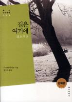 길은 여기에(개정판)(홍신세계문학 4)