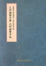 을유제현수필 을유제현수첩(남원 순흥안씨편)(한국간찰자료선집 10)