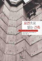 표면으로 읽는 건축(정암총서 6)