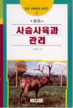 사슴사육과 관리(원색)(2판)