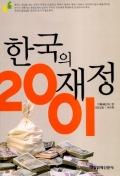 한국의 재정 2001