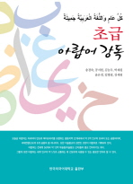 초급 아랍어 강독(CD1장포함)