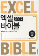 엑셀 2007 바이블(CD1장포함)