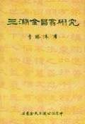 삼연김창흡연구 저자증정초판(1998년)