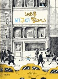 156층 비구디 할머니(미래그림책 162)(양장본 HardCover)