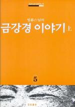 금강경 이야기(상)