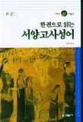 서양고사성어(한권으로읽는)