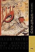 중국문학 오천년(그림으로 읽는)(양장본 HardCover)