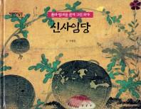 신사임당(풀과 벌레를 즐겨 그린 화가)(어린이 미술관)