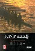 TCP/IP 프로토콜(1/E)