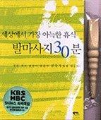 발마사지30분(증정마사지봉1개포함)