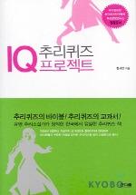 IQ추리퀴즈 프로젝트