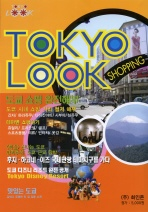 도쿄 룩 쇼핑