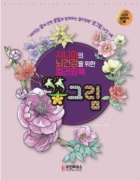 시니어의 뇌건강을 위한 컬러링북 꽃그림(시니어 컬러링북 1)