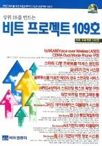 비트 프로젝트 109호(CD1장포함)