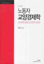 노동자 교양경제학(5판)(노동대학총서)(양장본 HardCover)