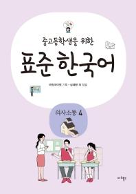 표준 한국어: 의사소통. 4(중고등학생을 위한)