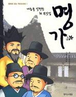 명가: 나눔을 실천한 최 부잣집(동화로 보는 역사드라마 1)