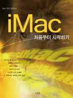 IMAC 처음부터 시작하기
